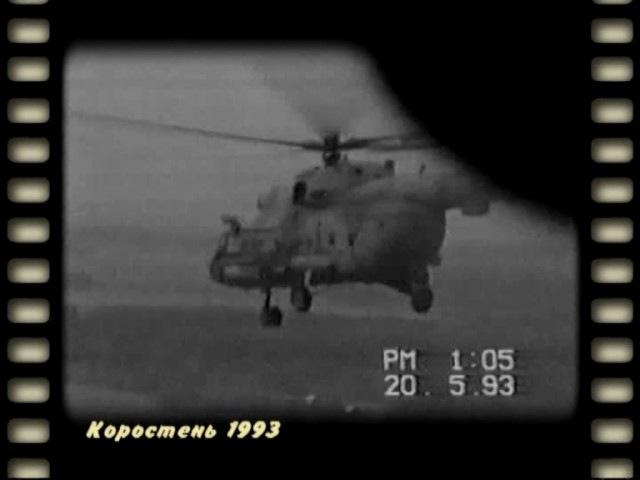 КоростеньТВ_25-04-17_Взгляд в прошлое (выпуск 85) - Вертолетный полк