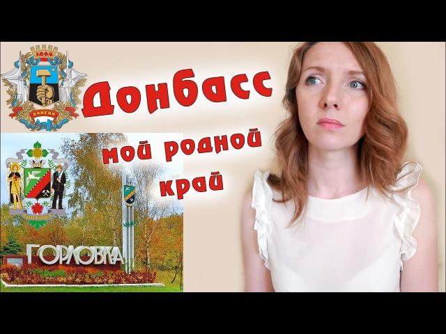 Донбасс сегодня и в мирное время . История моего города