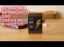 Установка SSD DREVO X1 240G в ноутбук!