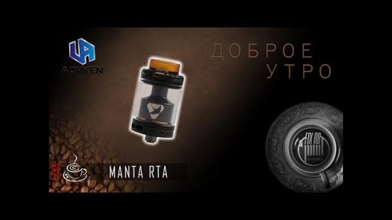 Доброе утро №170☕ кофе и MANTA RTA by Advken  22.09.17  10:30 MCK