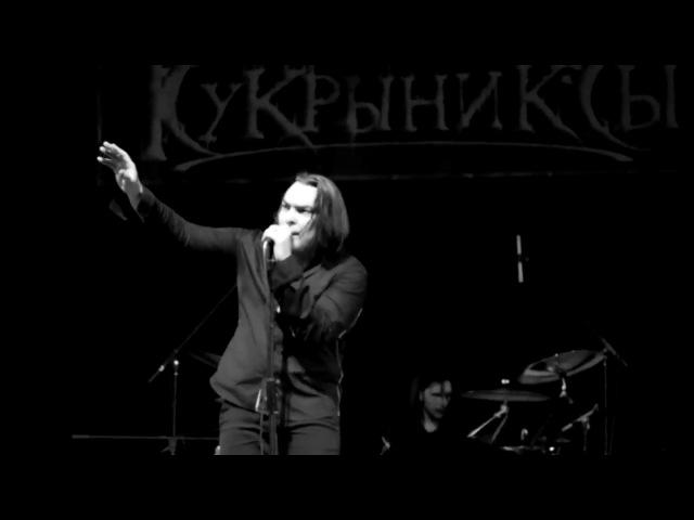 КУКРЫНИКСЫ ЧЕРНЫЙ ЧЕЛОВЕК ( песня на стихи С.А. Есенина )
