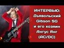 Дьявольский Gibson SG и его хозяин Ангус Янг ExpMus