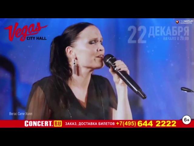 Интервью с Тарьей Турунен (ex.Nightwish)