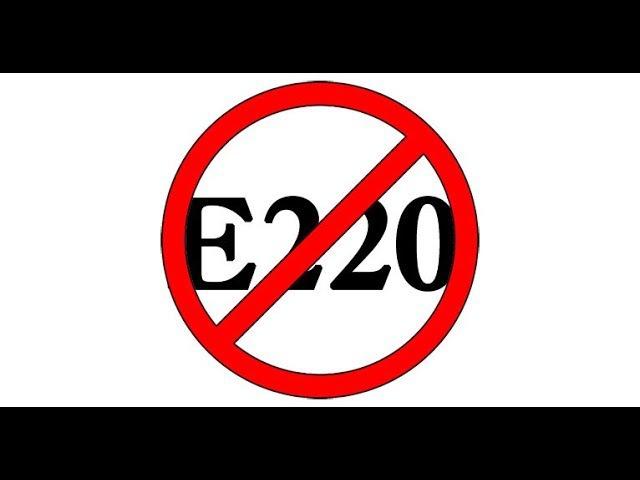 Пищевые добавки которые могут вас убить! Е220 Диоксид серы.