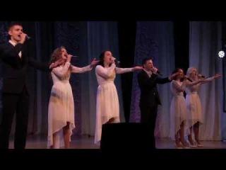 «Мир вокруг тебя» - Театр песни и танца «Очарование»