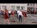 Танец на последний звонок 11 класс 2к17