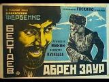Абрек Заур - 1926  Немой приключенческий фильм СССР