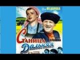 Станица Дальняя 1939  Кинокомедия СССР