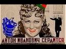 Антон Иванович сердится - 1941 Старая советская комедия