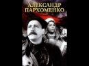 Александр Пархоменко - 1942 Исторический фильм о гражданской войне СССР