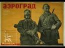 Аэроград— 1935 Киностудия Довженко Старые советские фильмы.