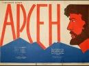Арсен - 1937 Старый советский фильм