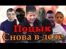 Поцык Снова в деле RYTP