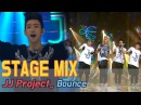 [60FPS] JJ Project - Bounce 교차편집(Stage Mix)