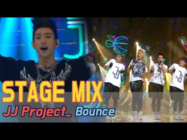 [60FPS] JJ Project - Bounce 교차편집(Stage Mix) » Freewka.com - Смотреть онлайн в хорощем качестве