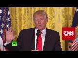 Война Трампа и медиа в разгаре: сотрудников CNN и других СМИ не пустили на брифинг Белого дома. 25.02.2017.