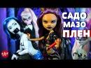 ЧПОКМЭН, САДО-МАЗО ПЛЕН! Стоп Моушен Zomby Gaga Monster High