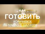 Коричневое Масло с Шалфеем  COOK GOOD