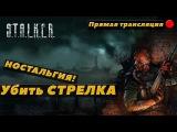 S.T.A.L.K.E.R. Тень Чернобыля - Прохождение оригинала 1 часть