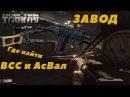 Escape From Tarkov | Где найти ВСС или Ас Вал на заводе