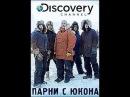 Премьера Дискавери 2017 Парни с Юкона 7 серия
