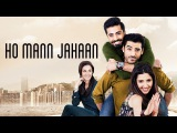 Ho Mann Jahaan 2016 I Full HD Movie I Mahira Khan I Sheheryar I Adeel I Pakistani Movie | CC: Eng/Ar