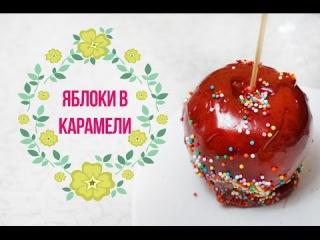 DIY: Яблоки в карамели / Рецепт / PART 1