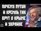 Алексей Венедиктов Почeму Пyтuн и Кpeмль так вpyт о Kpыме и Укpaине