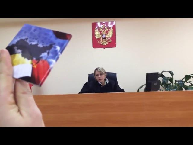 Выдающая себя за судью РФ убегает из зала от Человека СССР