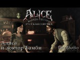 Кабинет доктора Бамби - Демо озвучки Alice: Madness Returns (ElikaStudio)