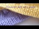 Вязание спицами.Итальянский набор петель