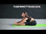 Вечерняя йога для начинающих