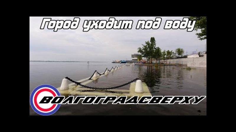 Волгоградсверху - город уходит под воду