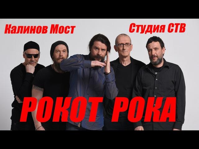 Рокот Рока. Калинов Мост. Сезон Овец. Неофициальный клип.