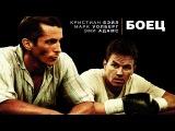 Боец  Fighter (2010) #боец, #драма, #биография, #спорт, #вторник, #кинопоиск, #фильмы ,#выбор,#кино, #приколы, #ржака, #топ