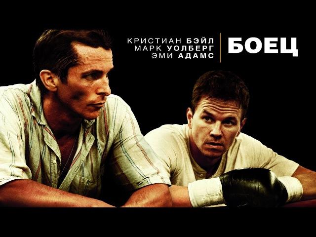 Боец / Fighter (2010) боец, драма, биография, спорт, вторник, кинопоиск, фильмы , выбор, кино, приколы, ржака, топ » Freewka.com - Смотреть онлайн в хорощем качестве