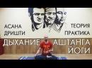 Дыхание в аштанга йоге - Йога ТехОсмотр - YouTube