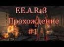 F.E.A.R. 3-кооператив с Джонасом 1.