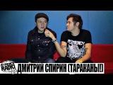 Дмитрий Спирин (Тараканы!) - интервью NOMERCY RADIO (Moscow, VOLTA 26.12.15)