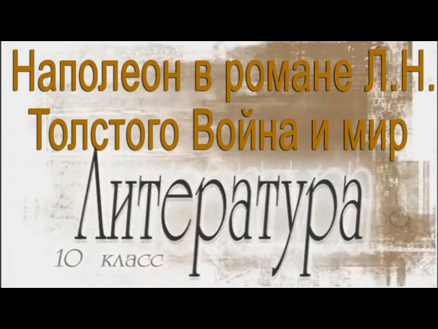 11. Наполеон в романе Л.Н. Толстого Война и мир. Литература 10 класс.
