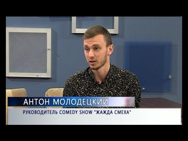 Антон Молодецкий. Руководитель Comedy Show «Жажда смеха». Открытая студия