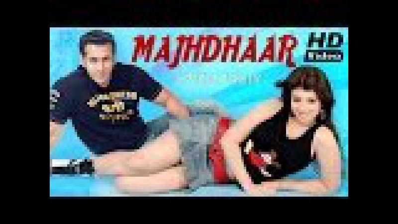 MAJHDHAAR | Teaser | Arbaaz Khan Productions | Salman Khan, Ayesha Takia
