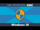 Как отключить UAC Windows 10