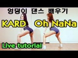 KARD Oh NaNa Tutorial mirrored Waveya Live - 3212017