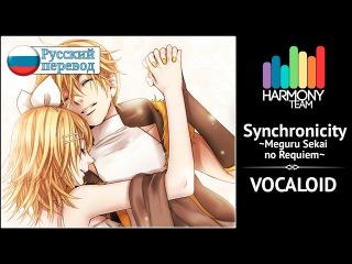 [Vocaloid RUS cover] Synchronicity 3/3 ~Meguru Sekai no Requiem~ [Harmony Team]