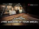 Сеня Сон «The Shadow of Your Smile». Рояль Yamaha С3 в магазине «Мир Музыки».