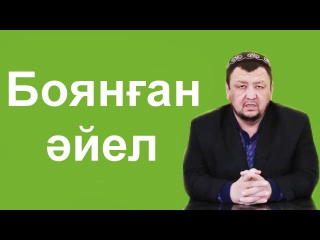 Боянған әйел \ Абдуғаппар Сманов