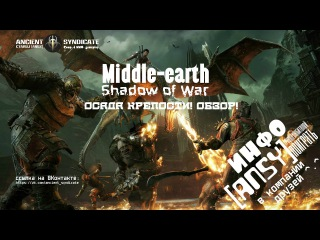 Middle-earth: Shadow of War – Осада Крепости! Обзор (инфо) ANSY