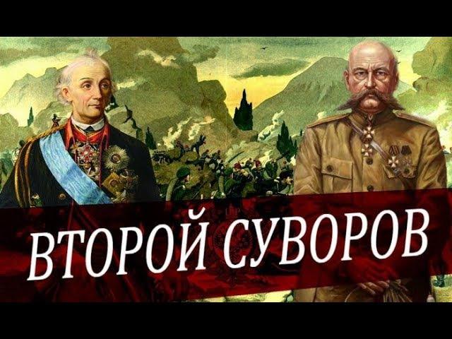 Монархисты в Белом Движении. Генерал Юденич.