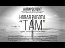 Антиреспект - ТАМ НОВЫЙ АЛЬБОМ сл.и муз.А.Степанов